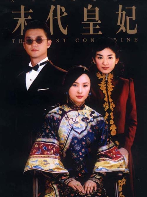 The Last Concubine Poster, 2003, Angel Jiang