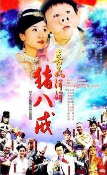 Happy Zhu Bajie poster, 2004 Chinese TV drama series