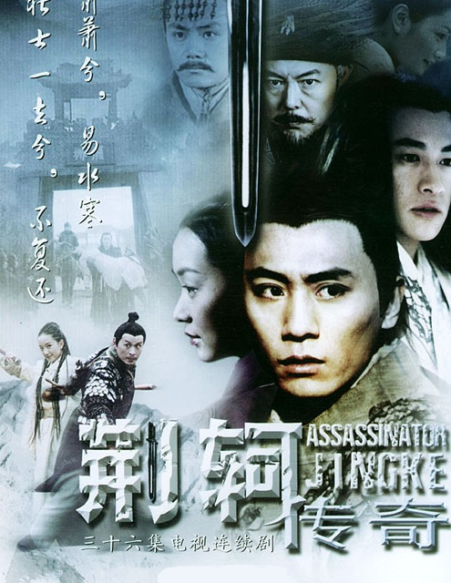 Assassinator Jingke Poster, 2004