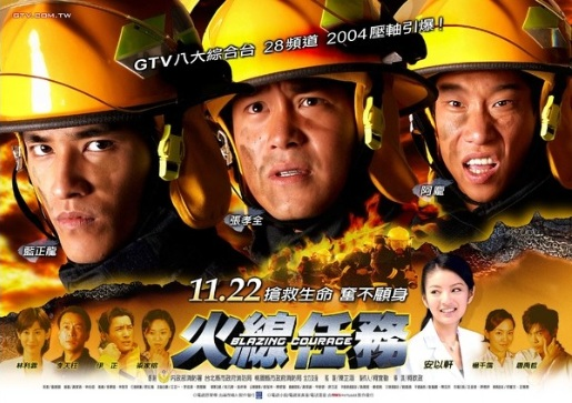 Blazing Courage Poster, 2004, Actor: Blue Lan Cheng-Long, Taiwanese Drama Series