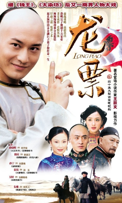 Dragon Banknote Poster, 2004, Actor: Huang Xiaoming, Chinese Drama Series