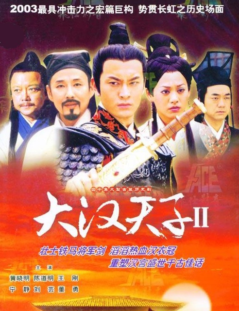 Emperor of Han Dynasty 2 Poster, 2004, Actor: Huang Xiaoming, Chinese Drama Series