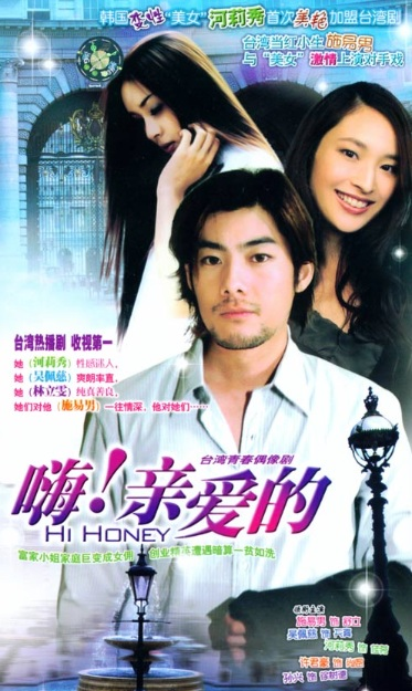 Hi Honey Poster, 2004, Actress: Pace Wu Pei-Ci