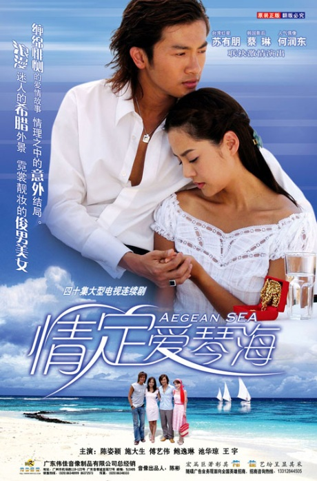 Love at the Aegean Sea Poster, 2004, Actor: Alec Su You Peng, Taiwanese Drama Series