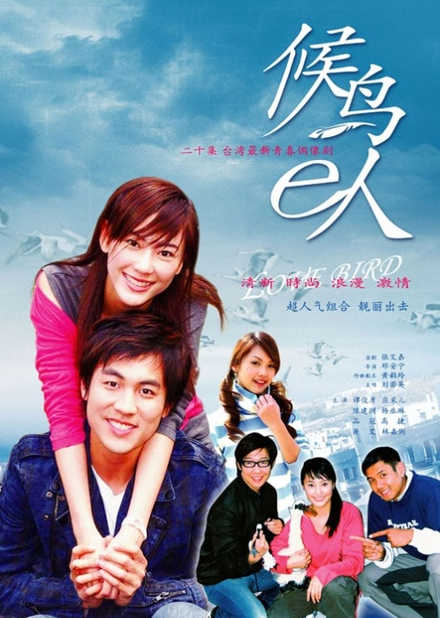 Love Bird Poster, 2004, , Actress: Rainie Yang Cheng-Lin, Chinese Drama Series