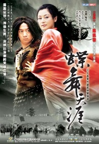 Lu Bu and Diao Chan Poster, 吕布与貂蝉 2004 Chinese TV drama series