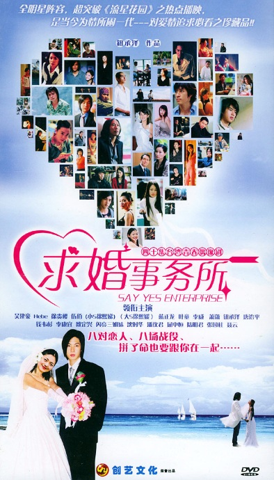Say Yes Enterprise Poster, 2004, Actor: Blue Lan Cheng-Long, Taiwanese Drama Series
