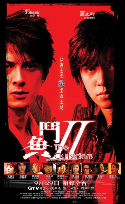 The Outsiders 2 Poster, 2004, Actress: Ady An Yi Xuan, Chinese Drama Series