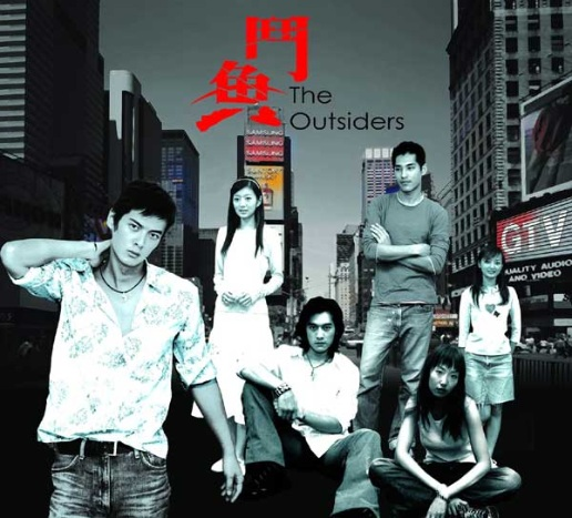 The Outsiders Poster, 2004, Actor: Blue Lan Cheng-Long, Taiwanese Drama Series