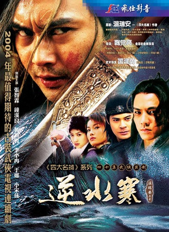 Treacherous Waters Poster, 2007, Actor: Julian Cheung Chi-Lam, Chinese Drama Series