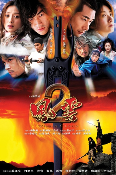 Wind and Cloud 2 Poster, 2004, Actor: Vincent Zhao Wen-Zhuo, Chinese Drama Series