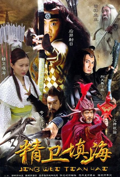 Jingwei Tries to Fill the Sea Poster, 2005 Chinese TV drama series