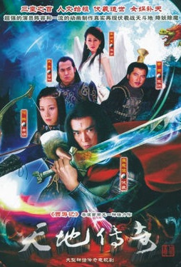 Legend of Heaven and Earth Poster, 2005 Chinese TV drama series