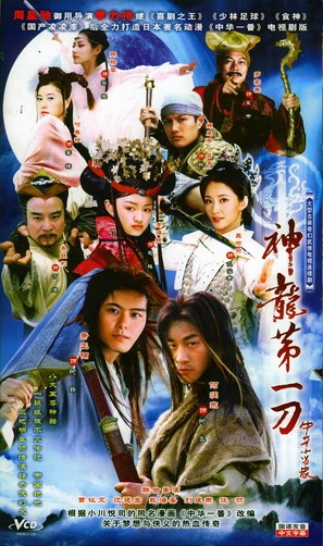 China's Number One Poster, 2005
