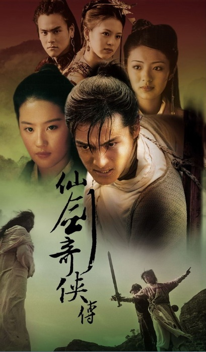 Chinese Paladin Poster, 2005, Actress: Ady An Yi Xuan, Chinese Drama Series