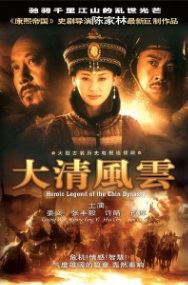 Heroic Legend of the Chin Dynasty