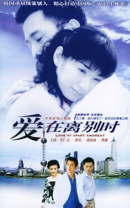 Love, When Leaving Poster, 2005