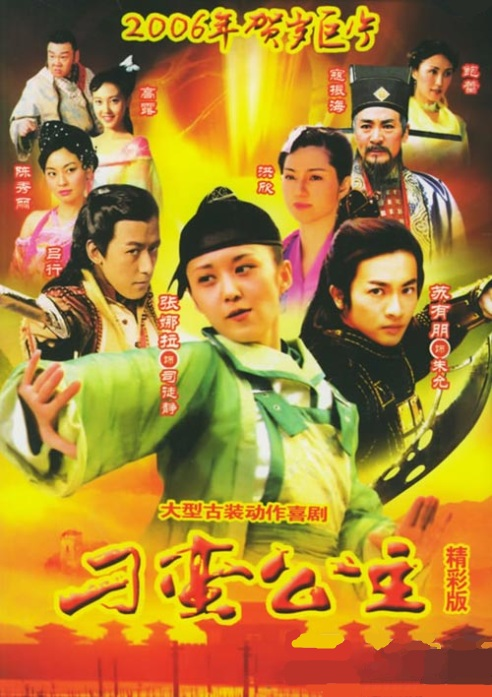 My Bratty Princess Poster, 2005, Actor: Alec Su You Peng, Chinese Drama Series