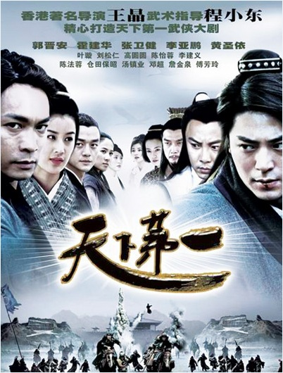 Number One in the World Poster, 2005, Chinese Drama Series
