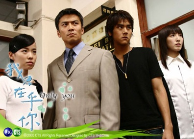 Only You Poster, 2005