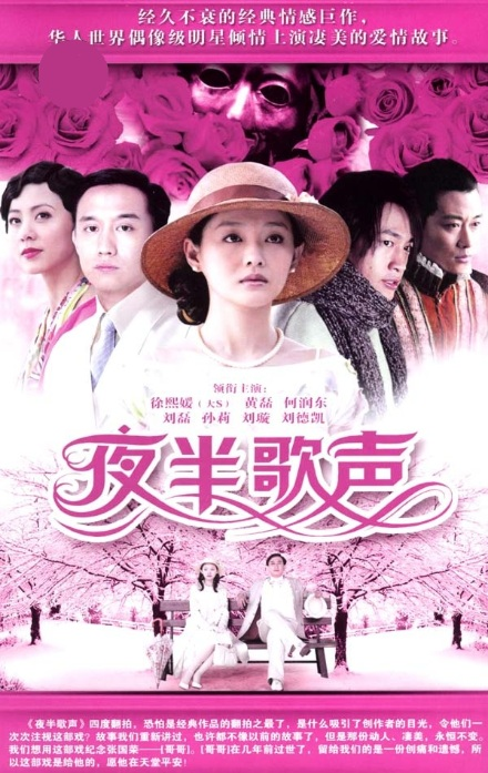 Phantom Lover Poster, 2005, Actress: Barbie Hsu Hsi Yuan, Chinese Drama Series
