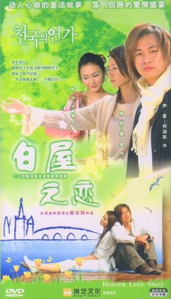Romance in the White House Poster, 2005, Actor: Peter Ho Jun-Tung, Chinese Drama Series