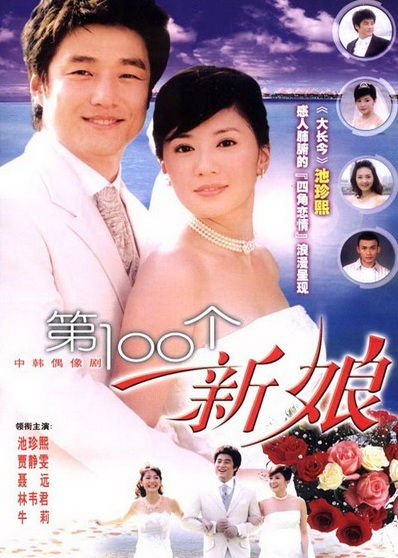 The 100th Bride Poster, 2005