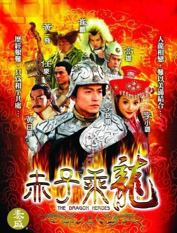 The Dragon Heroes Poster, 2005