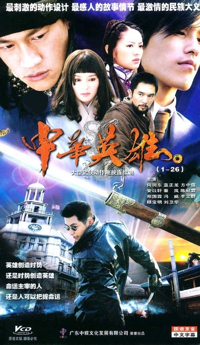 The Legend of Hero Poster, 2005, Actor: Blue Lan Cheng-Long, Chinese Drama Series