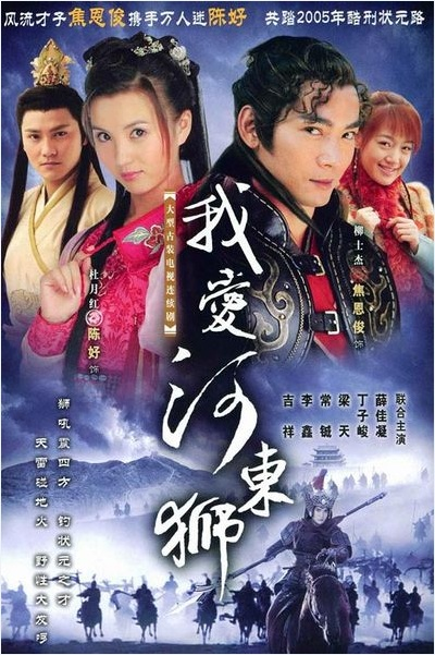The Lion's Roar Poster, 2005, Actor: Allen Ting