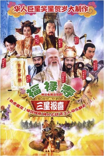 The Lucky Stars Poster Poster, 2005, Actress: Fann Wong, Chinese Drama Series