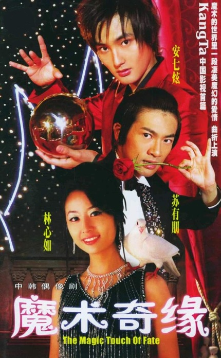 The Magic Touch of Fate Poster, 2005, Actor: Alec Su You Peng, Chinese Drama Series