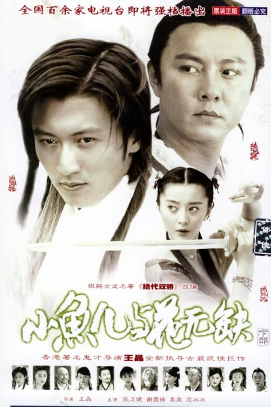 The Proud Twins Poster, 2005, Actor: Dicky Cheung Wai-Kin, Hong Kong Drama Series