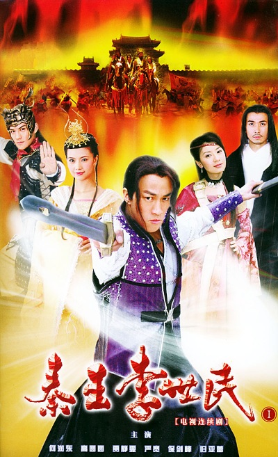 The Qin Emperor Li Shimin Poster, 2005, Ady An, Peter Ho