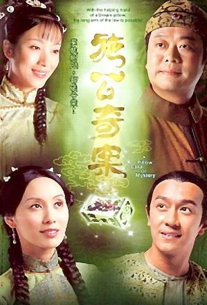 A Pillow Case of Mystery Poster, 2006 Hong Kong TV Drama Series