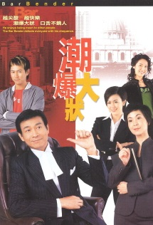 Bar Bender poster, 2006 Hong Kong TV drama series
