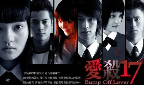Bump Off Lover poster, 2006