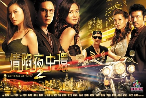 Central Affairs 2 poster, 2006 Hong Kong TV drama series