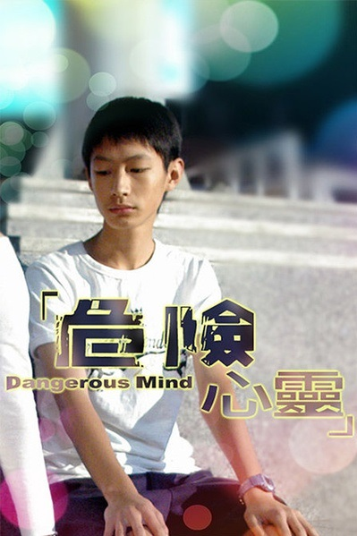 Dangerous Mind Poster, 2006 TV drama Series