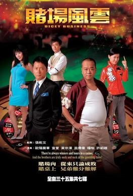 Dicey Business poster, 2006 Hong Kong TV drama series