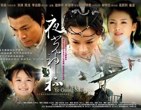 Fairy of the Chalice poster, 2006, Chinese Tv drama series