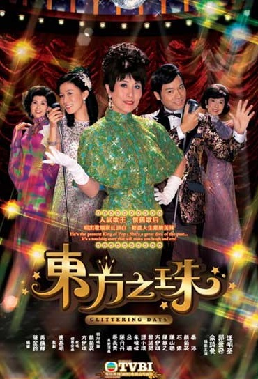 Glittering Days poster, 2006 Hong Kong TV drama series