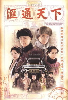 Land of Wealth poster, 2006 Hong Kong TV drama series