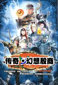 Legend of Shang Dynasty poster, 2006, Chinese TV drama series