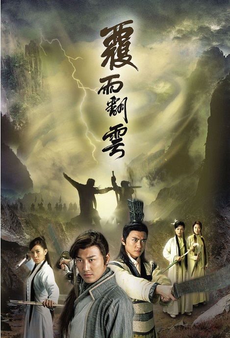 Lethal Weapons of Love and Passion poster, 2006 Hong Kong TV drama series