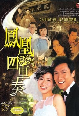 Maiden's Vow poster, 2006 Hong Kong TV drama series