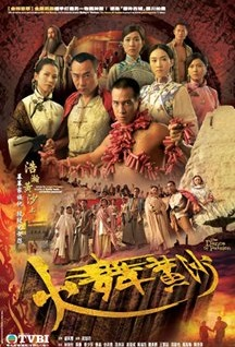 The Dance of Passion poster, 2006 Hong Kong TV drama series