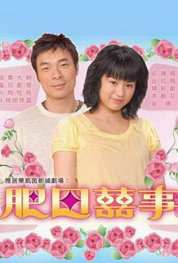To Grow with Love Poster, 2006 Hong Kong TV Drama Series