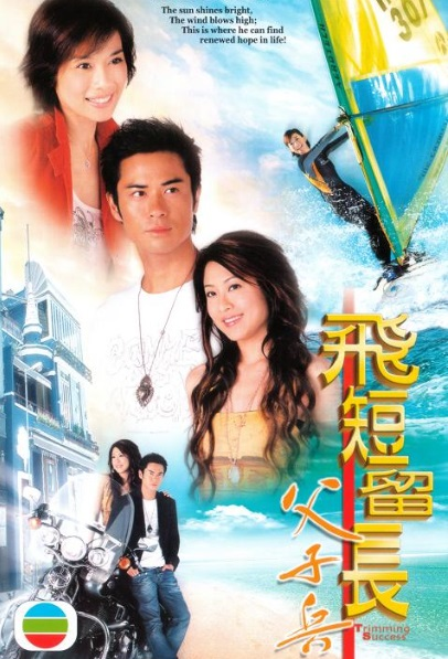 Trimming Success poster, 2006 Hong Kong TV drama series