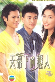 Under the Canopy of Love poster, 2006 Hong Kong TV drama series